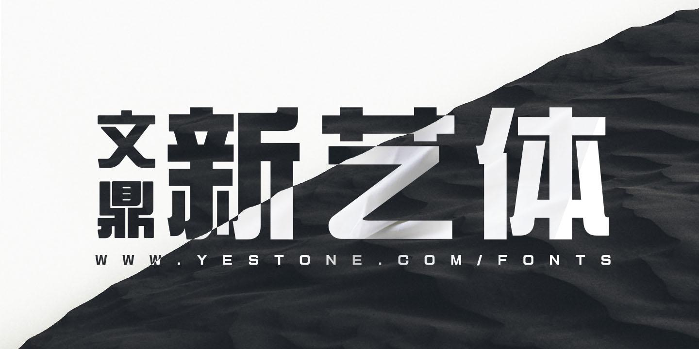 文鼎新艺体