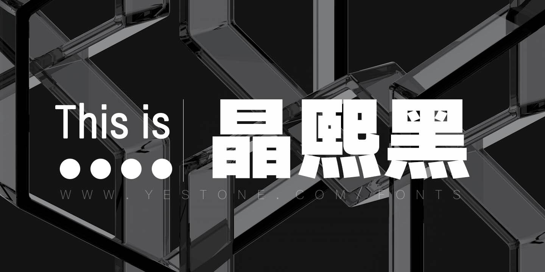 文鼎UD晶熙黑体